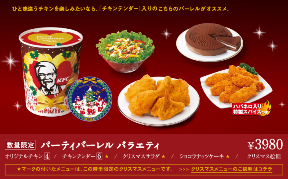 Kfc Japan Christmas.Tis The Season For Kfc In Japan Kcrw