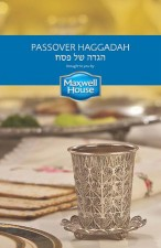 The Maxwell House Haggadah's new cover